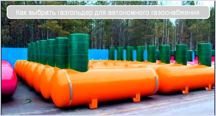 Автономная газификация: выбор газгольдера