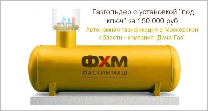 Газгольдеры ФХМ для автономной зазификации